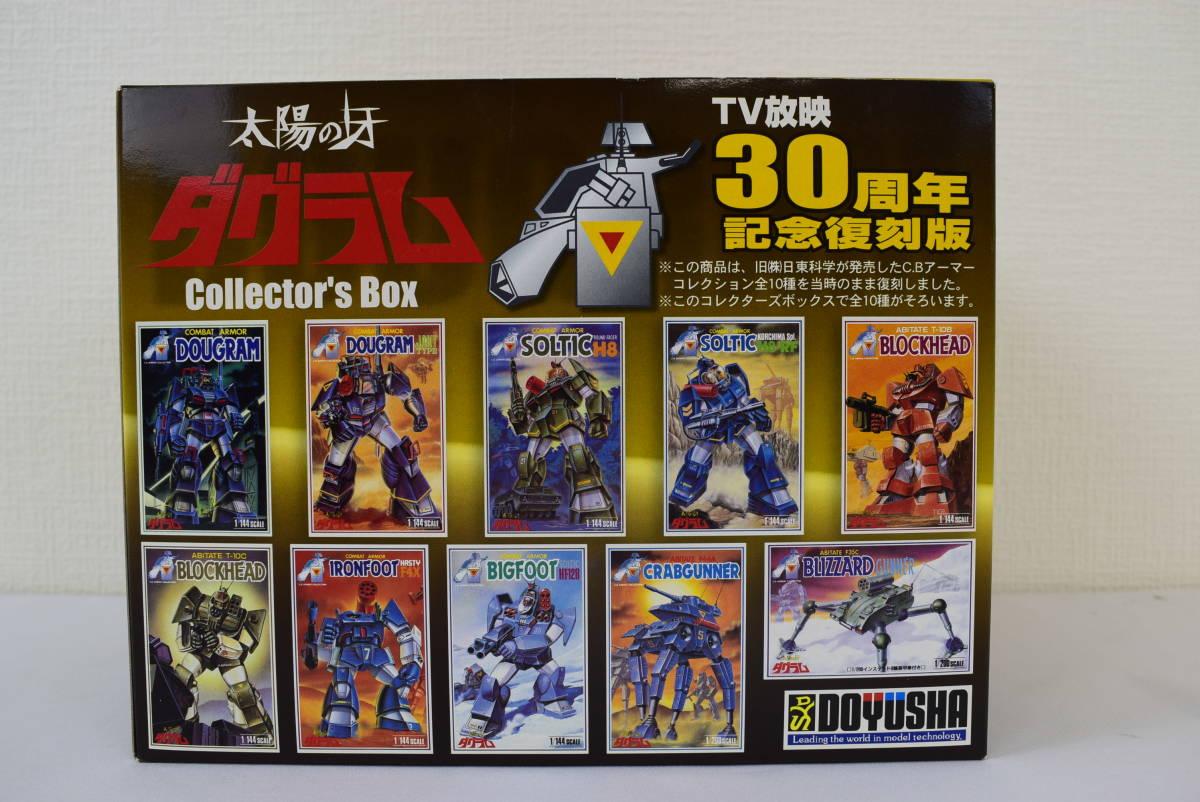 SEST190328-20 太陽の牙ダグラム DOYUSHA collectors Box TV放映30周年 記念復刻版 1/200スケール 1/144スケール 全10種