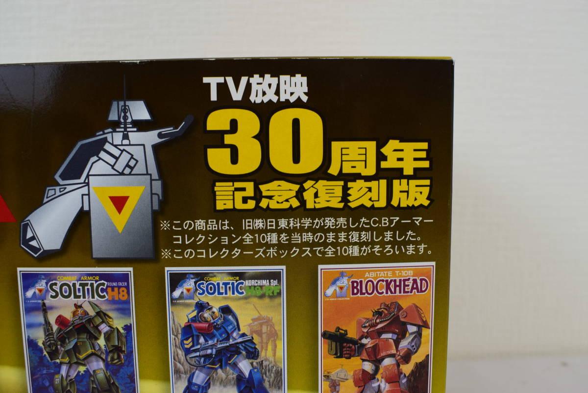 SEST190328-20 太陽の牙ダグラム DOYUSHA collectors Box TV放映30周年 記念復刻版 1/200スケール 1/144スケール 全10種_画像3