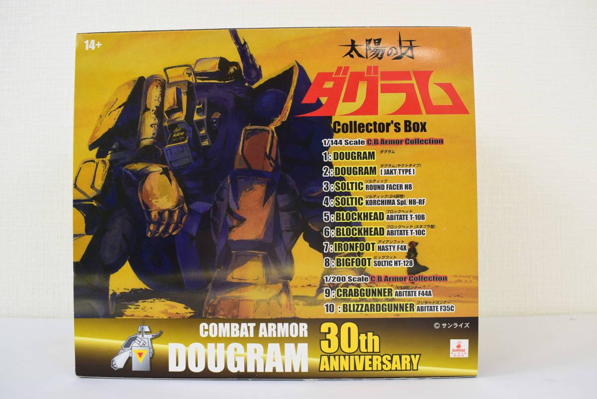 SEST190328-20 太陽の牙ダグラム DOYUSHA collectors Box TV放映30周年 記念復刻版 1/200スケール 1/144スケール 全10種_画像10