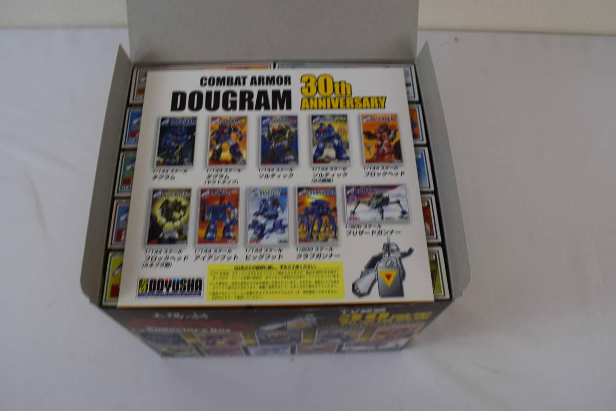 SEST190328-20 太陽の牙ダグラム DOYUSHA collectors Box TV放映30周年 記念復刻版 1/200スケール 1/144スケール 全10種_画像4