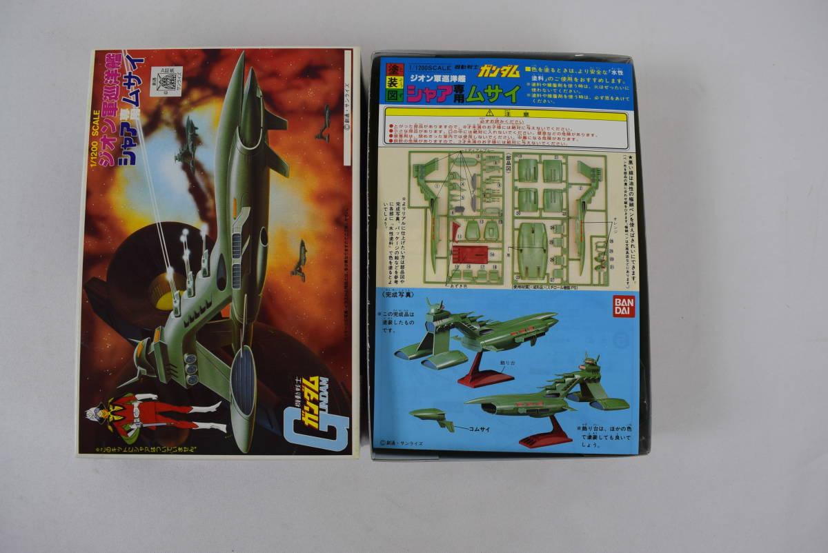 SESR190404-11 BANDAI ベストメカコレクション No13 機動戦士ガンダム ジオン軍 巡洋艦 シャア専用 ムサイ プラモ_画像2