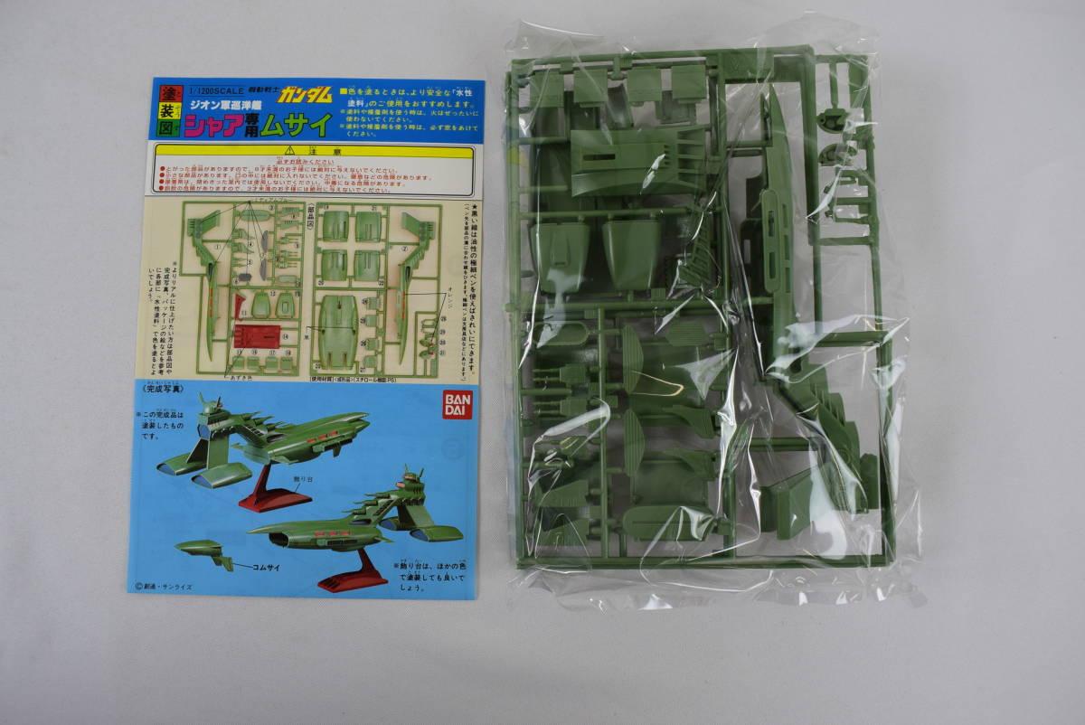 SESR190404-11 BANDAI ベストメカコレクション No13 機動戦士ガンダム ジオン軍 巡洋艦 シャア専用 ムサイ プラモ_画像4