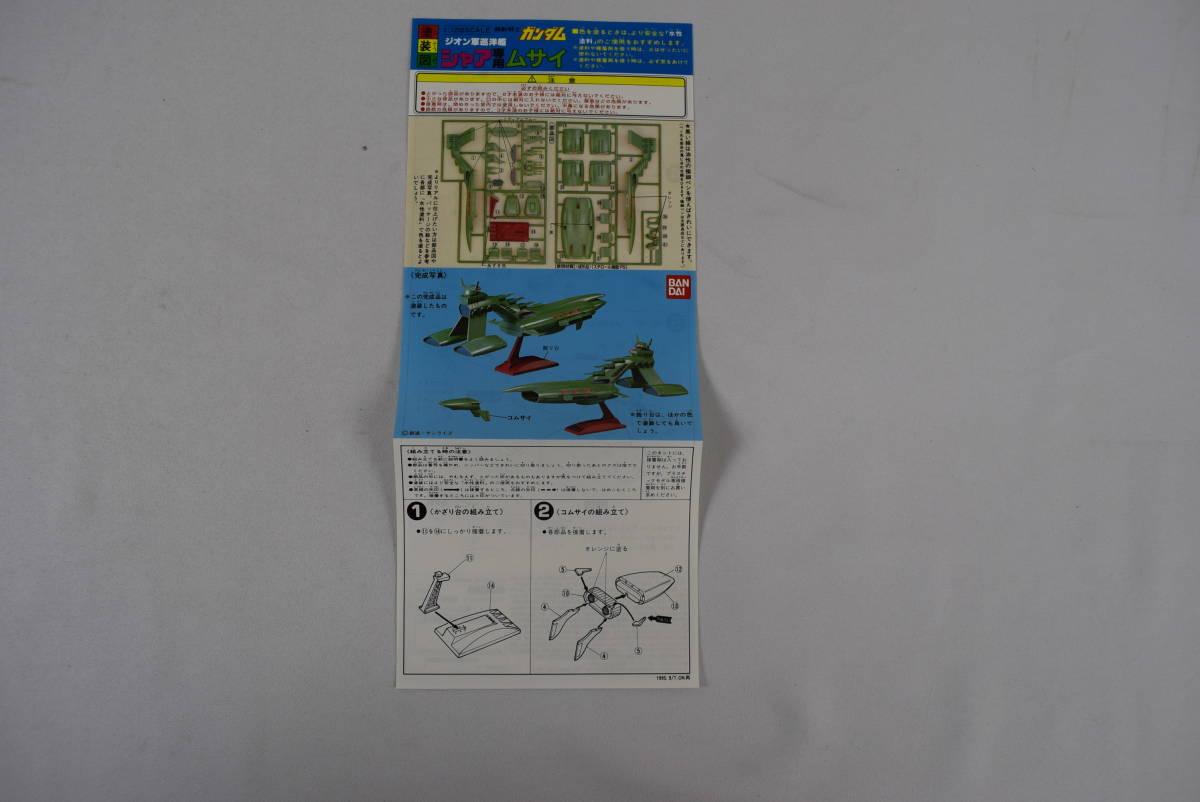 SESR190404-11 BANDAI ベストメカコレクション No13 機動戦士ガンダム ジオン軍 巡洋艦 シャア専用 ムサイ プラモ_画像7