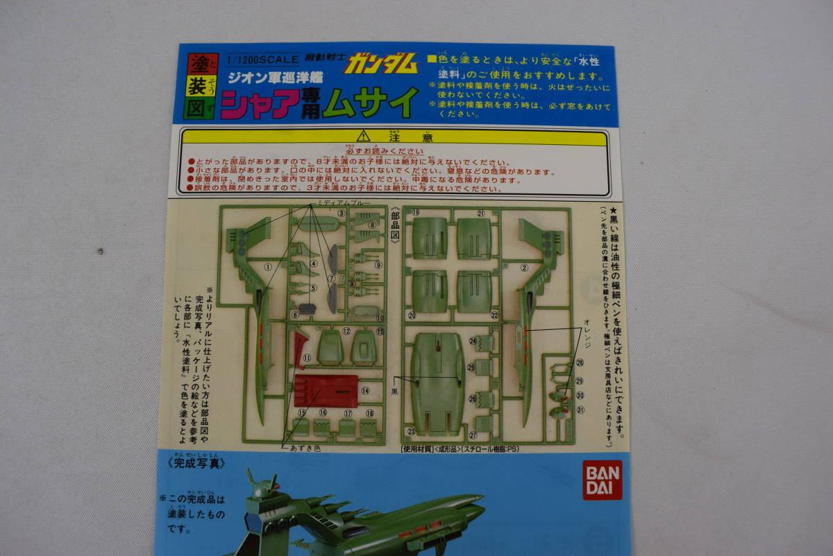 SESR190404-11 BANDAI ベストメカコレクション No13 機動戦士ガンダム ジオン軍 巡洋艦 シャア専用 ムサイ プラモ_画像8