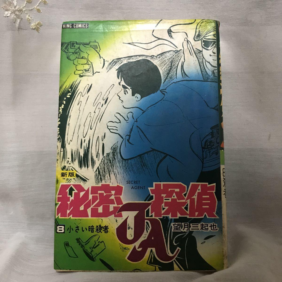 最新版 秘密探偵JA 8巻 望月三起也(著者) 少年画報社 新書版_画像1