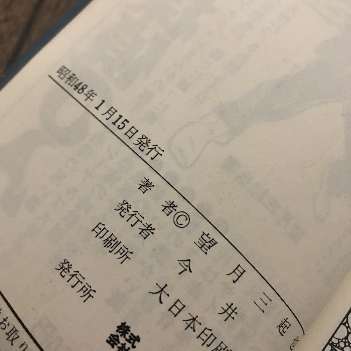 最新版 秘密探偵JA 8巻 望月三起也(著者) 少年画報社 新書版_画像6