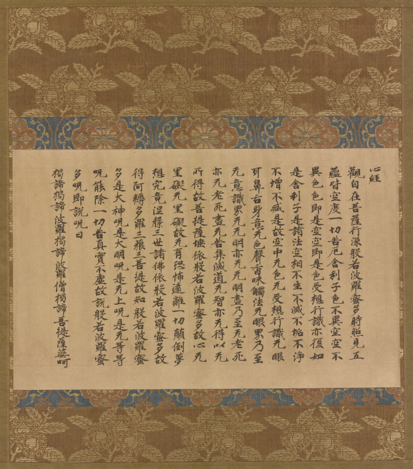 古写経 仏教心経 時代物 友人館蔵 肉筆・紙本24.1*39.4cm