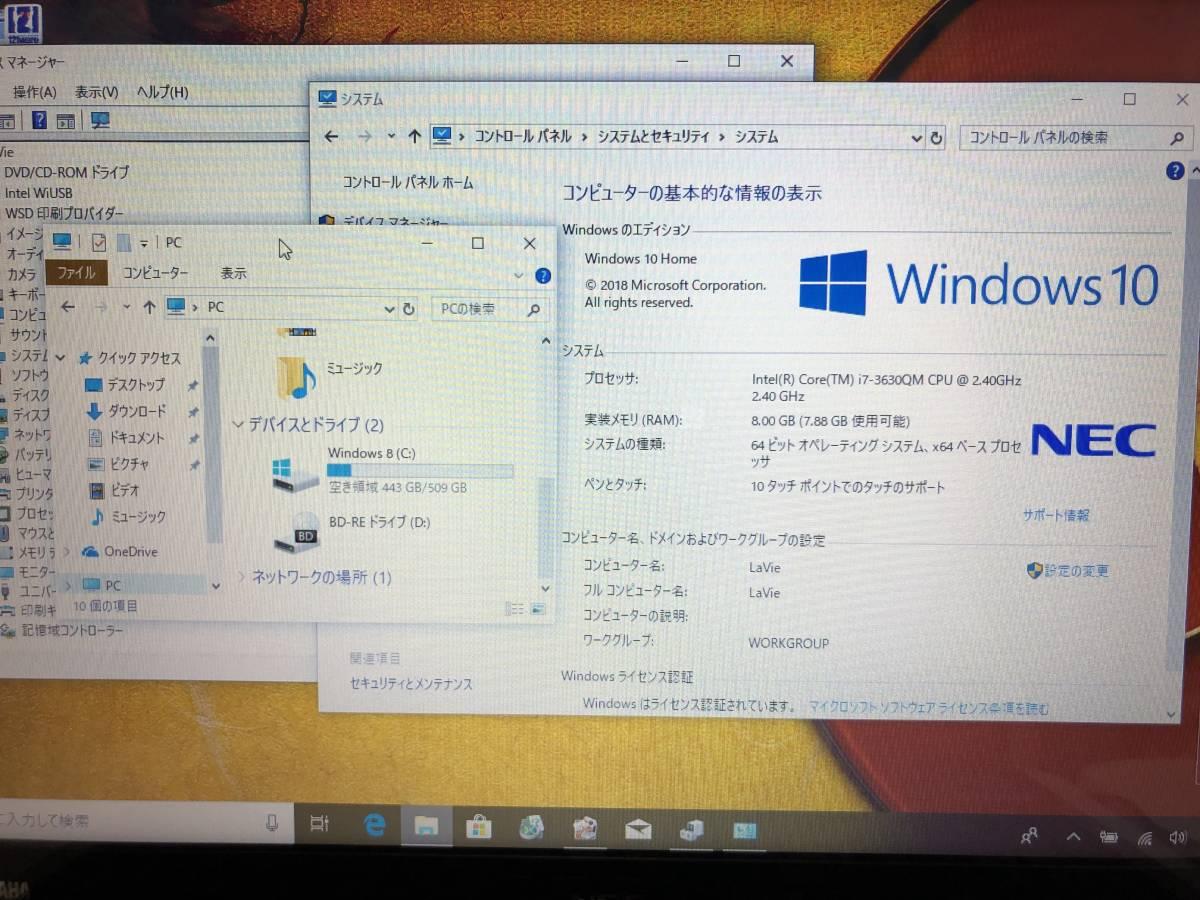 NEC/Lavie/LL750/JS1YR/PC-LL750JS1YR/Core i7-3630QM 2.40GHz/8GB/新品SSD 640GB/タッチパネル/USB3.0/Blu-ray/OFFICE2019/Windows10/_画像7