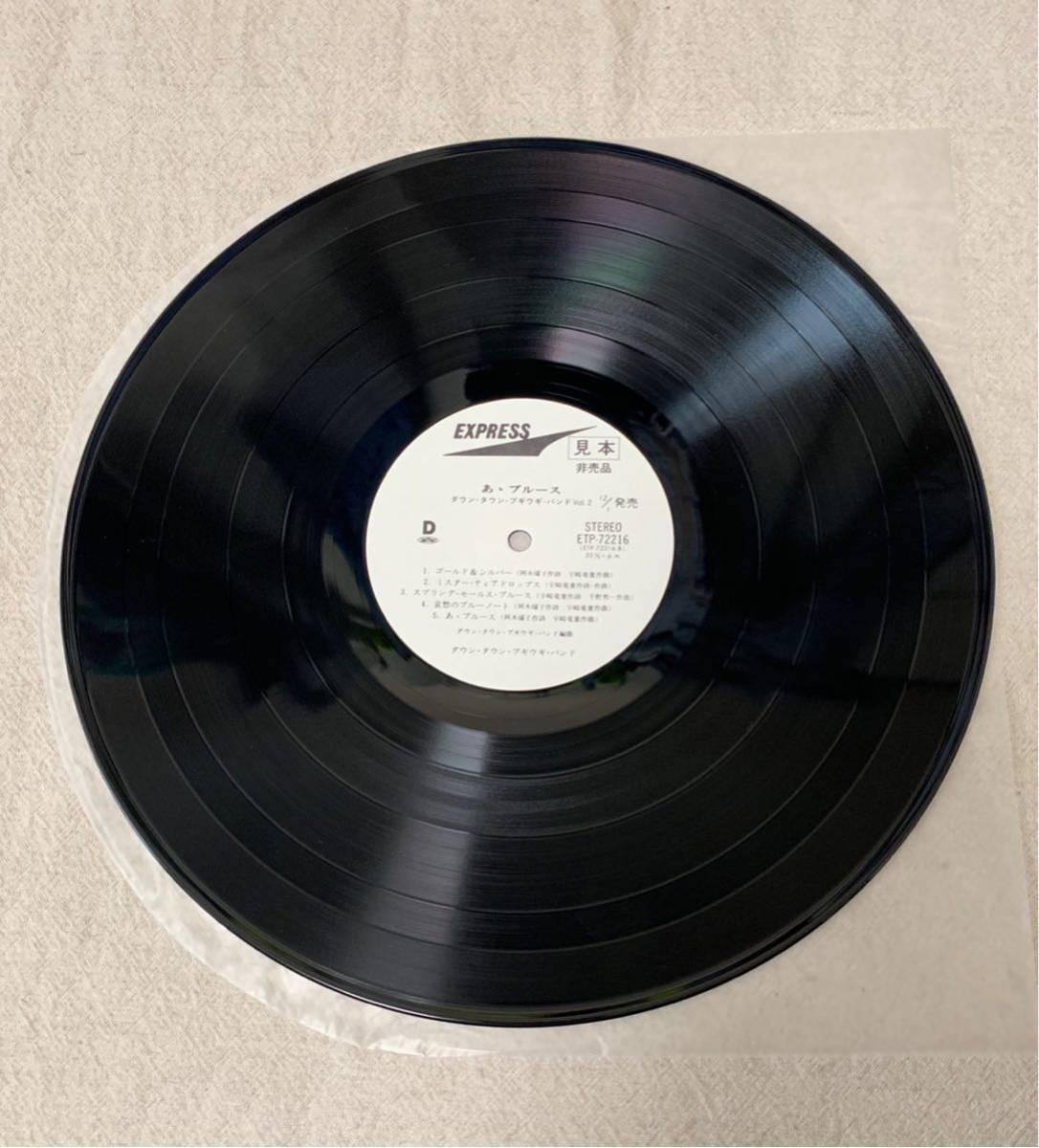 【LP レコード 見本盤 非売品】ETR-72216 ダウン・タウン・ブギウギ・バンド あゝブルース 音楽 日本 ロック ポップス コレクション_画像5