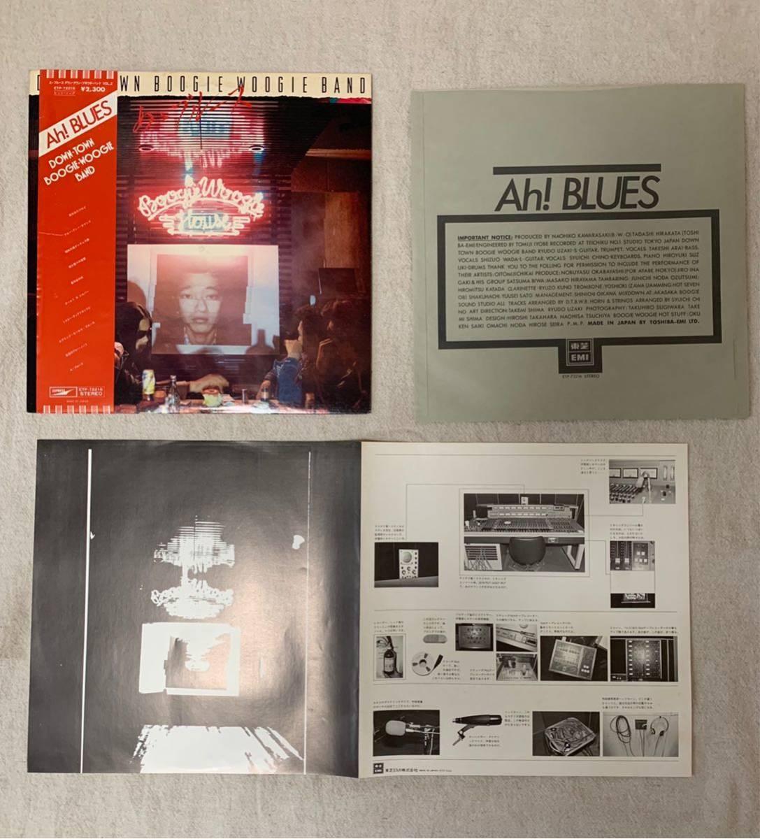 【LP レコード 見本盤 非売品】ETR-72216 ダウン・タウン・ブギウギ・バンド あゝブルース 音楽 日本 ロック ポップス コレクション_画像7