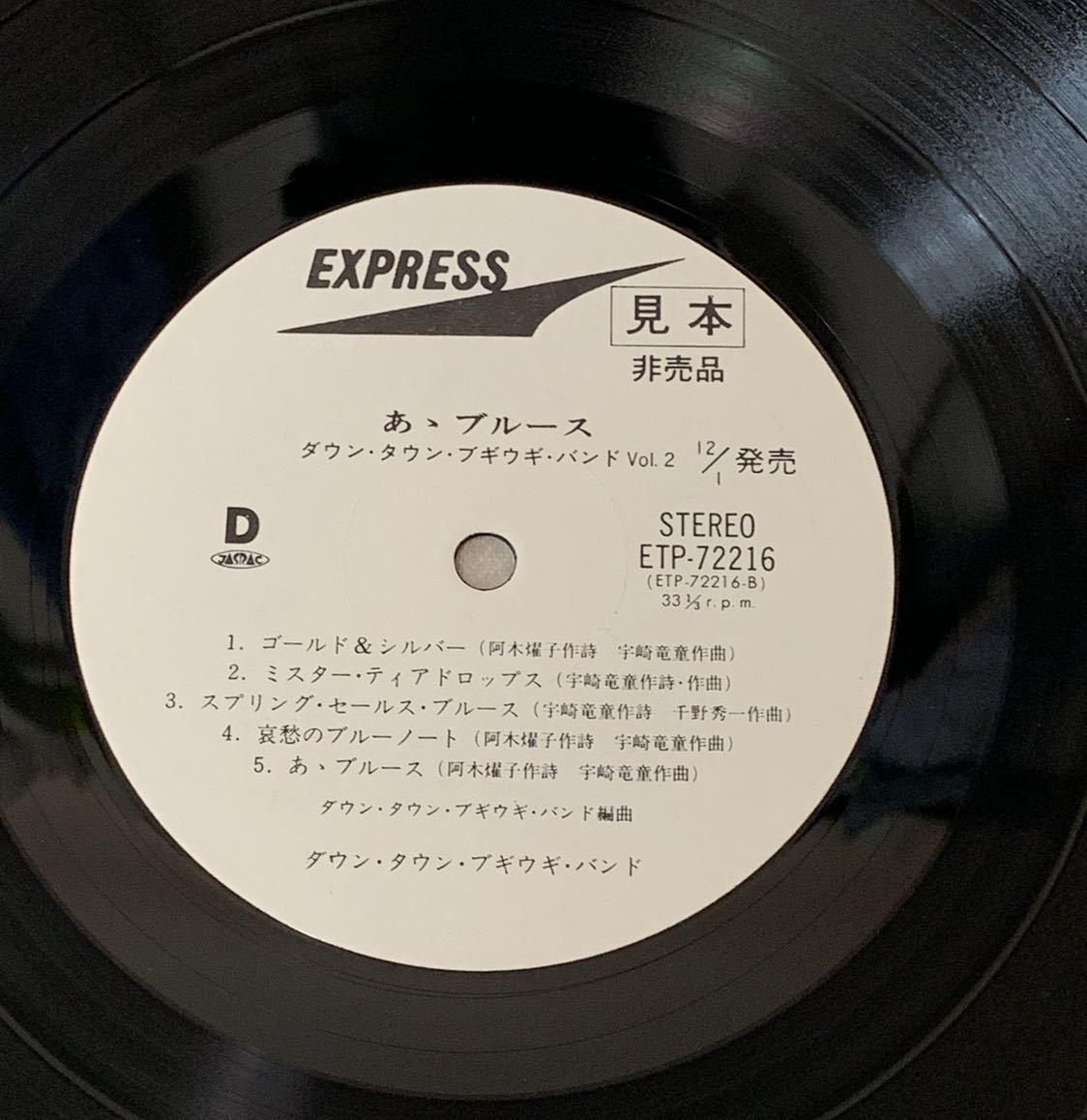 【LP レコード 見本盤 非売品】ETR-72216 ダウン・タウン・ブギウギ・バンド あゝブルース 音楽 日本 ロック ポップス コレクション_画像6