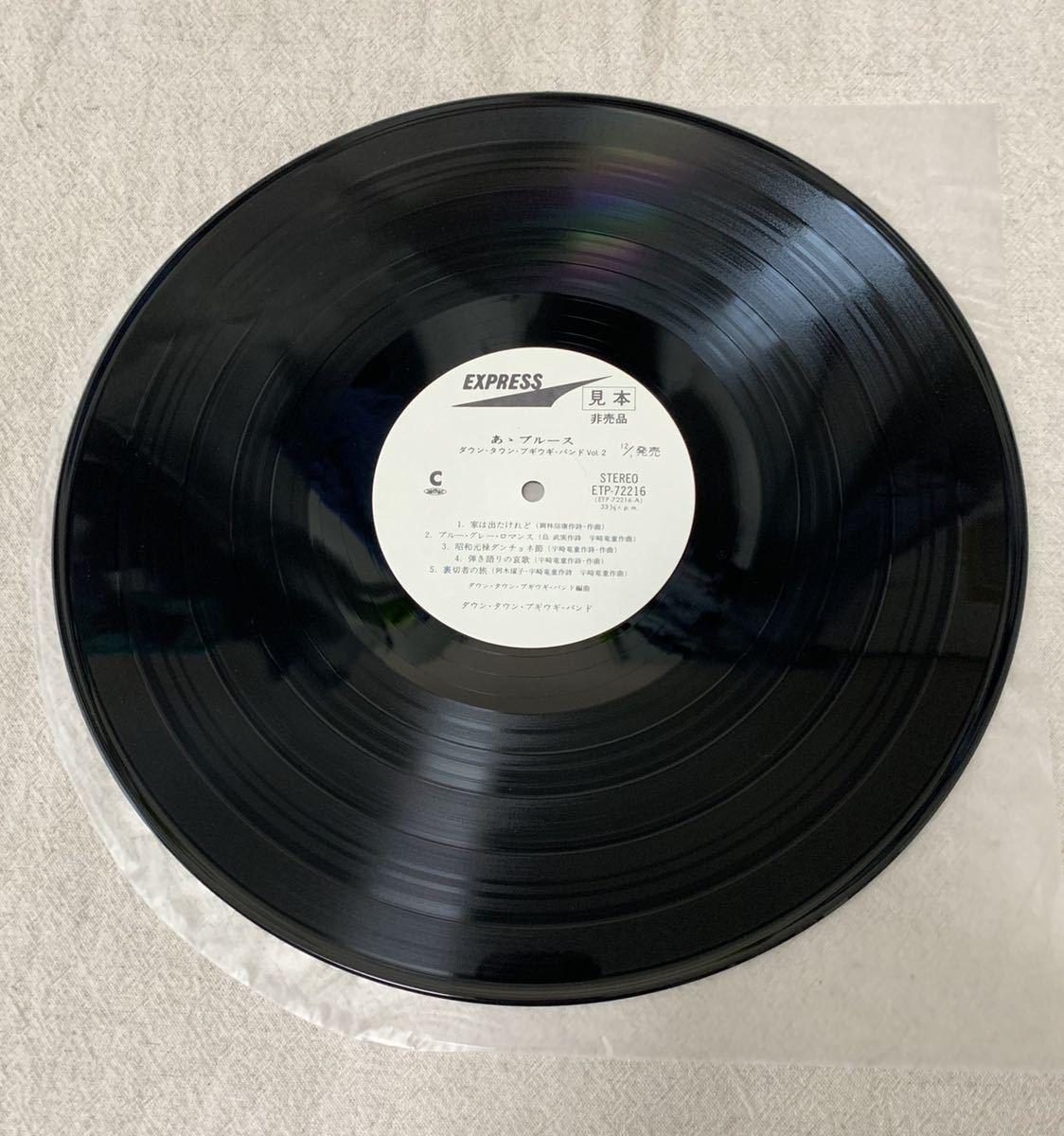 【LP レコード 見本盤 非売品】ETR-72216 ダウン・タウン・ブギウギ・バンド あゝブルース 音楽 日本 ロック ポップス コレクション_画像2
