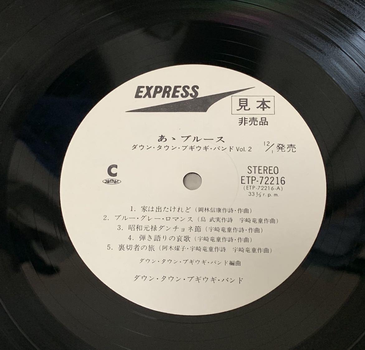 【LP レコード 見本盤 非売品】ETR-72216 ダウン・タウン・ブギウギ・バンド あゝブルース 音楽 日本 ロック ポップス コレクション_画像3
