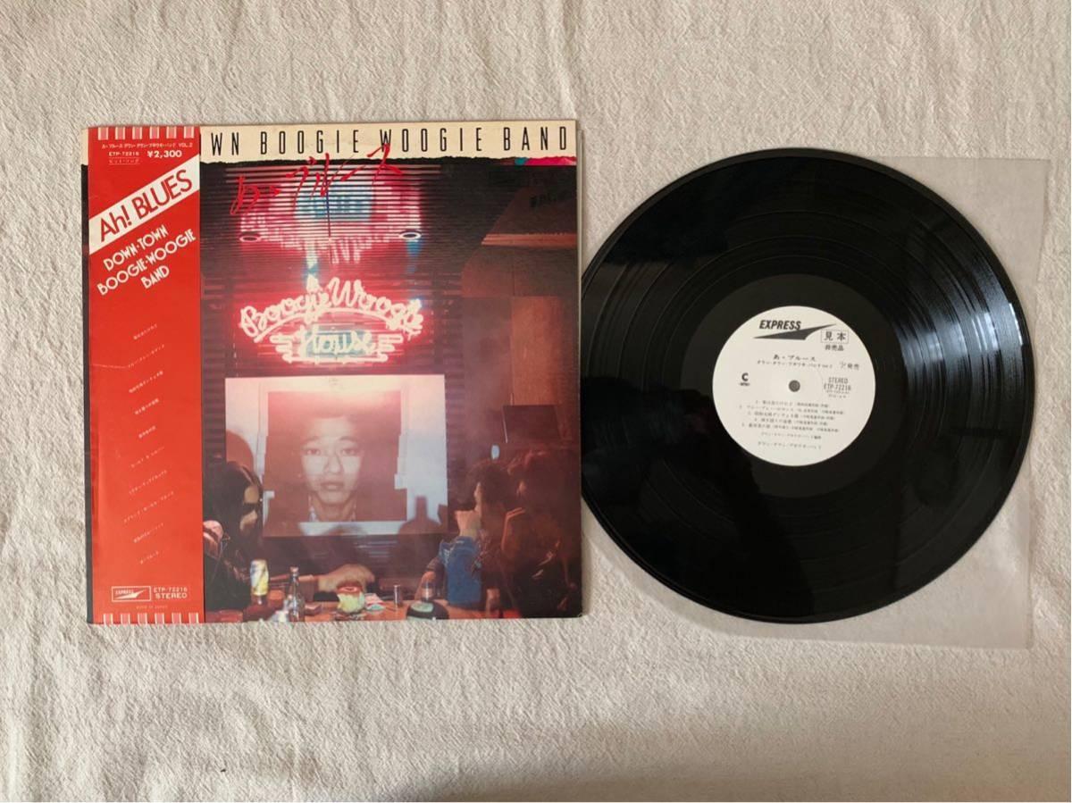 【LP レコード 見本盤 非売品】ETR-72216 ダウン・タウン・ブギウギ・バンド あゝブルース 音楽 日本 ロック ポップス コレクション_画像1
