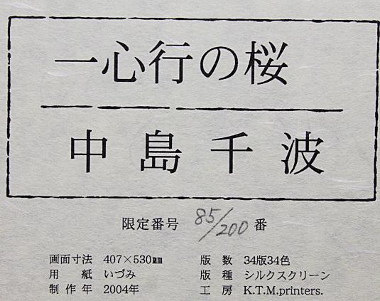 ■中島千波 【一心行の桜】 シルクスクリーン 直筆サイン 印章有り エディション有り _画像7