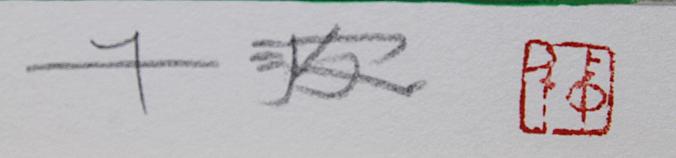 ■中島千波 【一心行の桜】 シルクスクリーン 直筆サイン 印章有り エディション有り _画像4