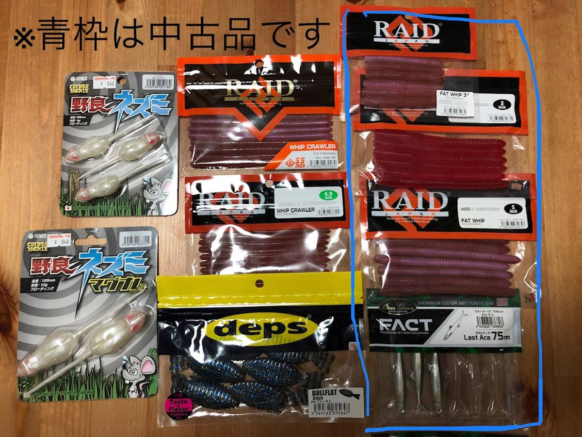 【RAID JAPAN等人気ワームセット】レイド ジャパン シマノ ジャッカルKTF IXAダイワDAIWA OSP DRT