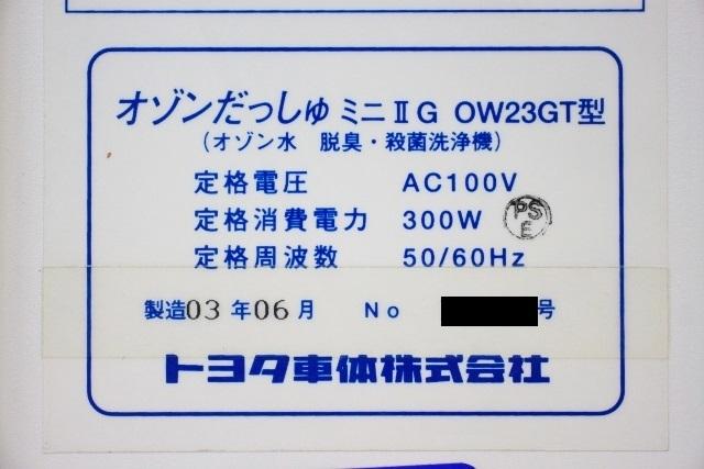■ジャンク 通電のみ トヨタ車体 オゾンだっしゅミニⅡG OW23GT型 2003年 中古■_画像4