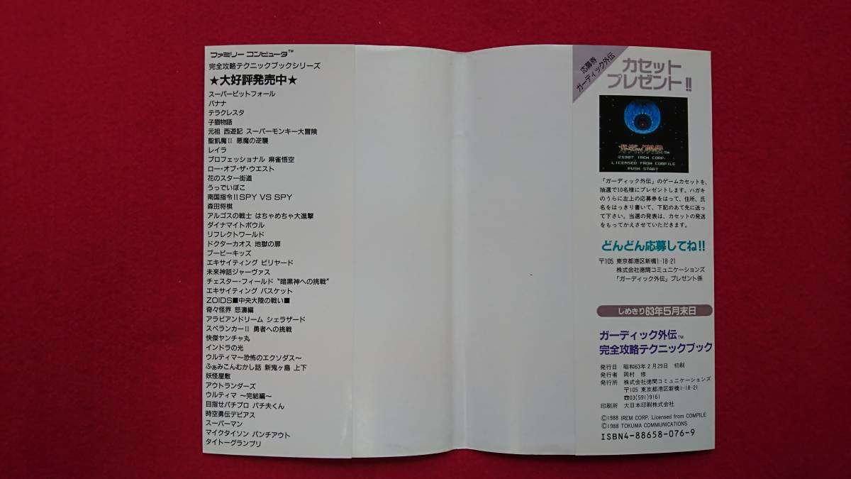 FC ファミコン ガーディック外伝 攻略本_画像4