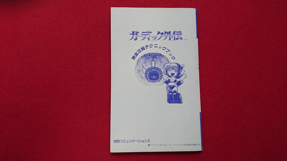 FC ファミコン ガーディック外伝 攻略本_画像6
