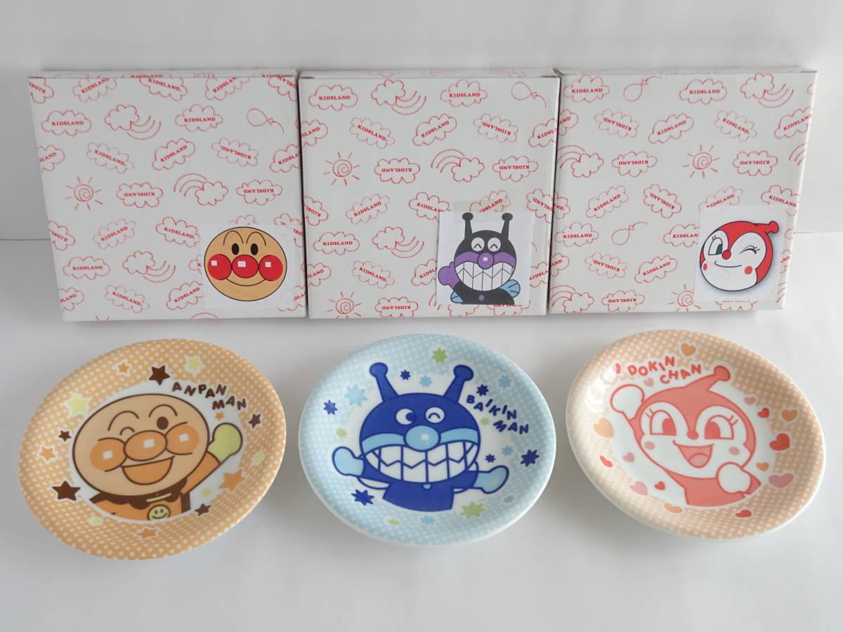 それいけ!アンパンマン ケーキ皿 3種セット☆アンパンマン/バイキンマン/ドキンちゃん