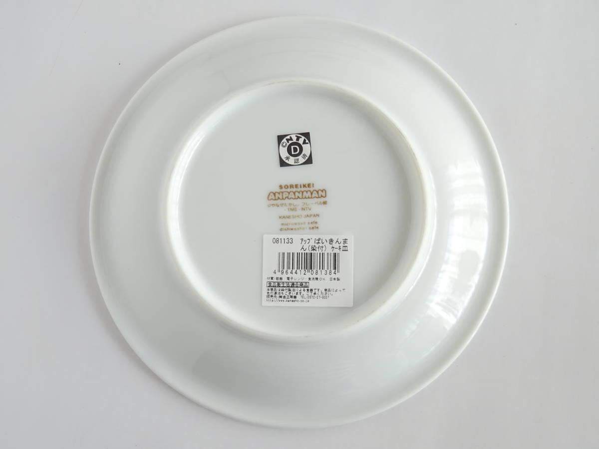 それいけ!アンパンマン ケーキ皿 3種セット☆アンパンマン/バイキンマン/ドキンちゃん_画像5