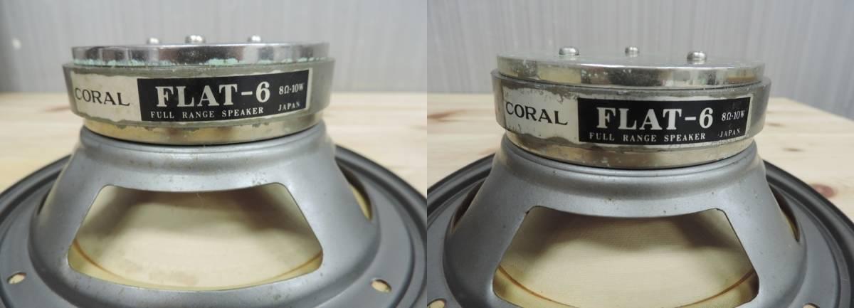 t8119◆CORAL/コーラル【FLAT-6】フルレンジスピーカーペア◆_画像9