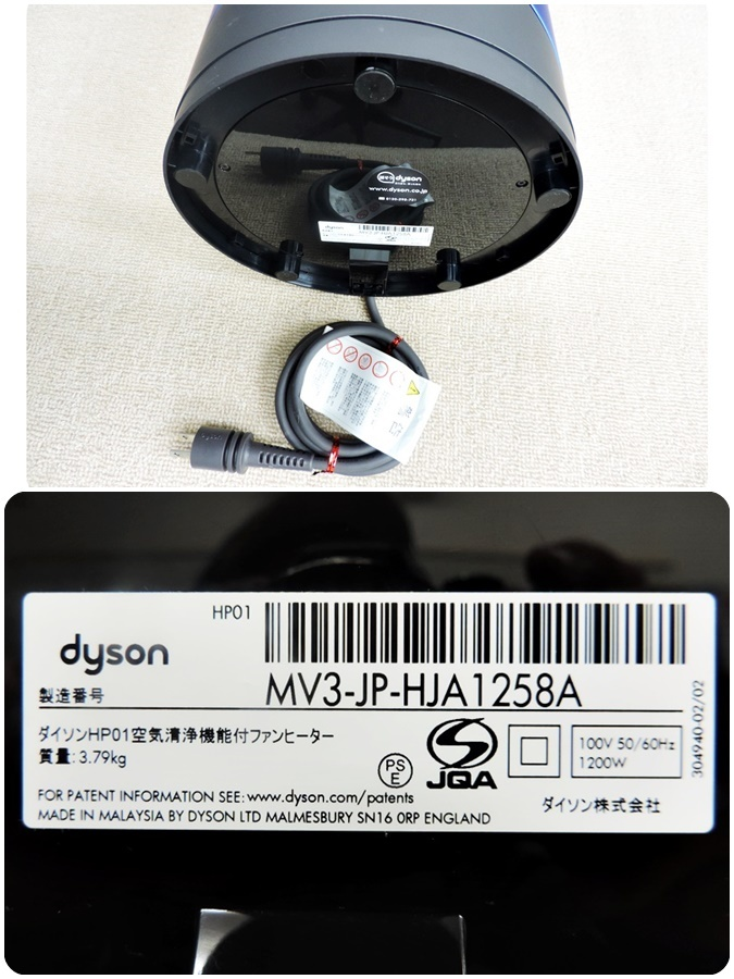 ◆Dyson/ダイソン◆空気清浄機能付きファンヒーター Pure Hot+Cool【HP01】_画像9
