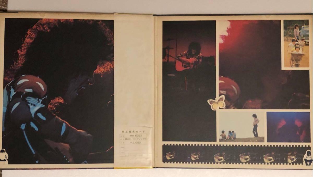 【LP】井上陽水 / 陽水Ⅱ センチメンタル ■ 70's ■ ニューミュージック ■ 星勝 ■ 深町純 ■ 高中正義 ■ 安達裕美 ■ 【12inch】_画像3