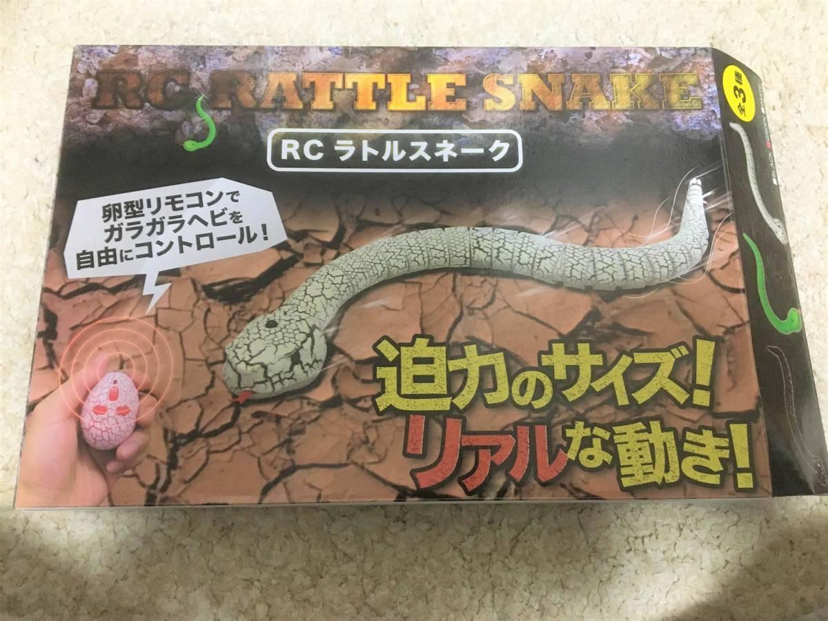 RCラトルスネーク(蛇型おもちゃ)