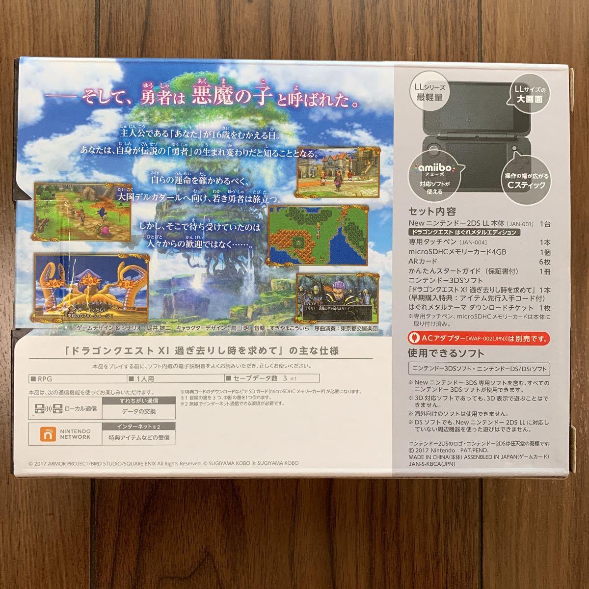 【新品未開封】Newニンテンドー2DS LL ドラゴンクエストはぐれメタルエディション 任天堂 nintendo_画像2