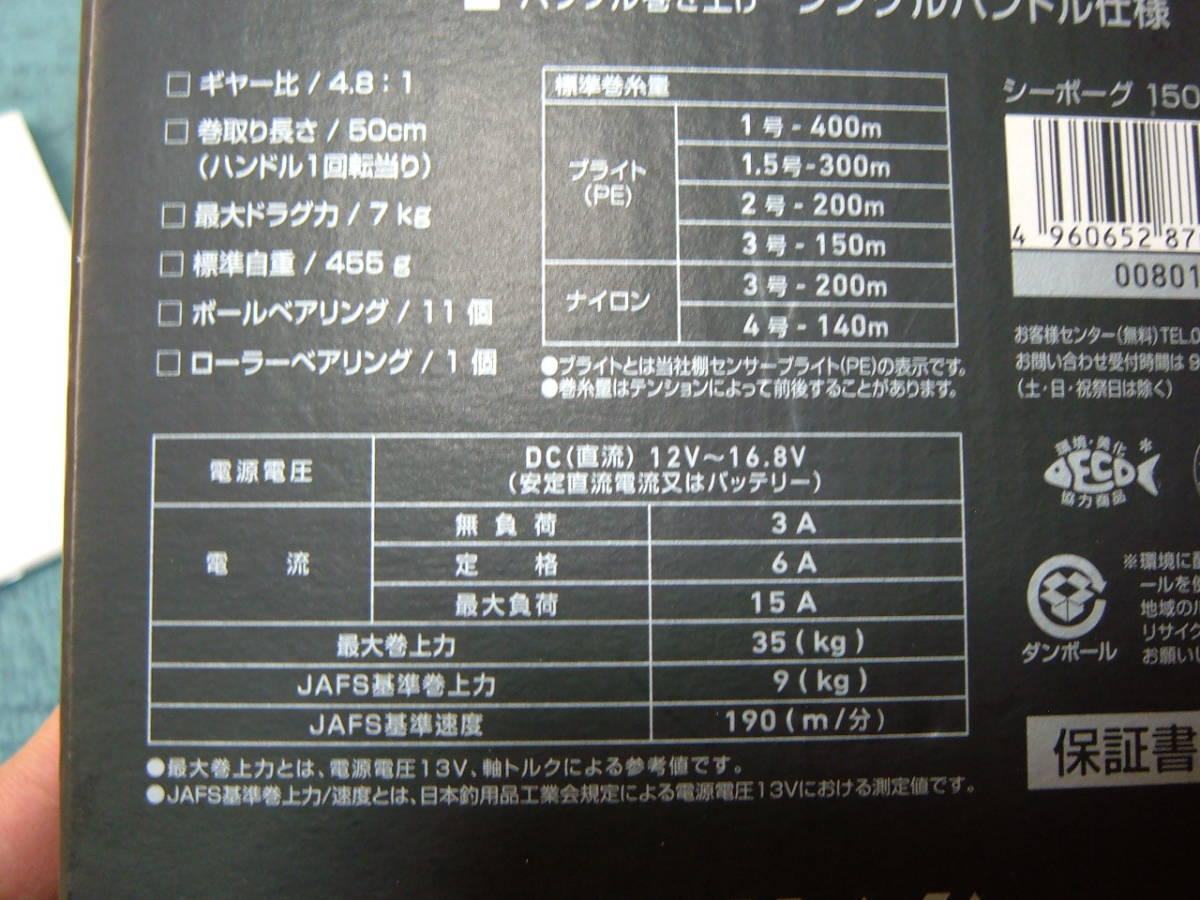 96 【未使用】ダイワ シーボーグ 150J-L 左ハンドル_画像10