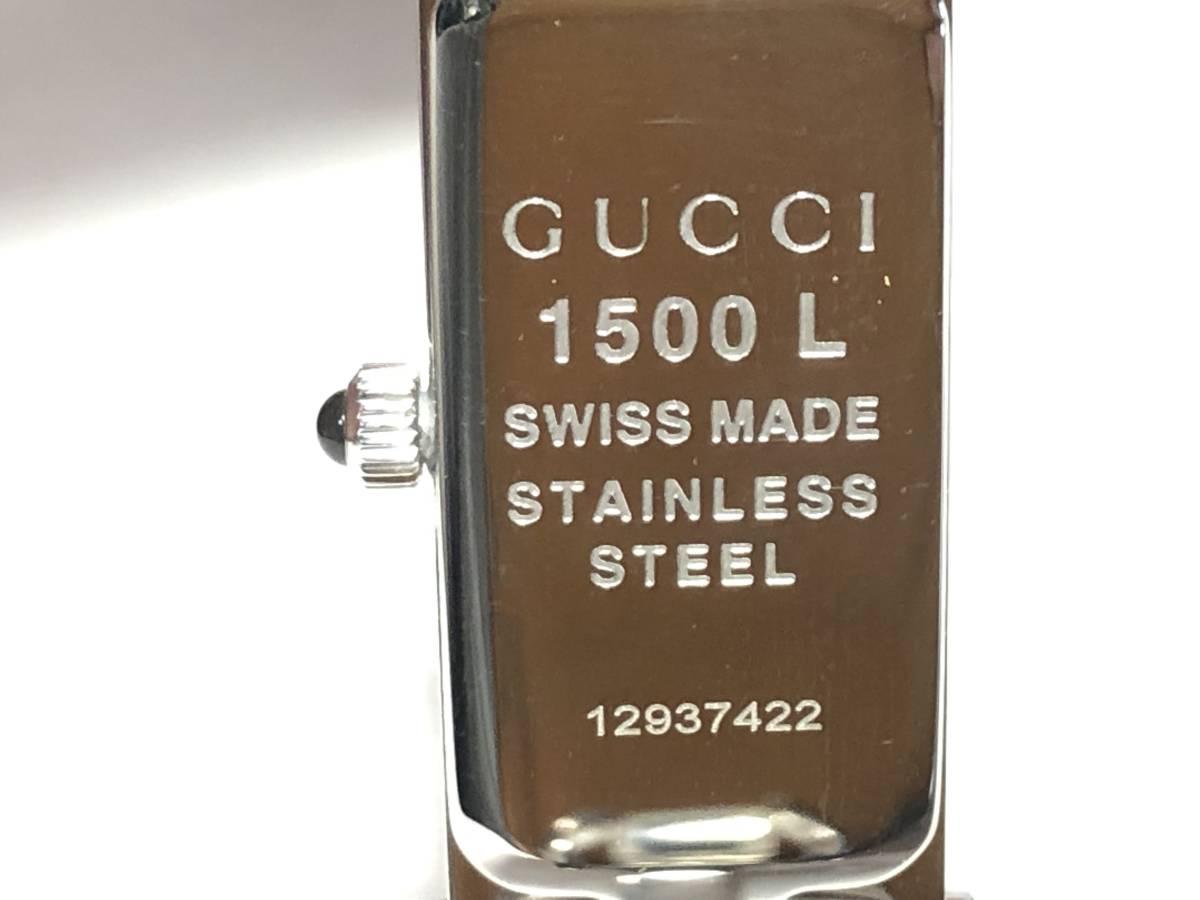 GUCCI グッチ 腕時計 1500L クオーツ シェル文字盤 バングル ウォッチ レディース ケース付き 〇3_画像8
