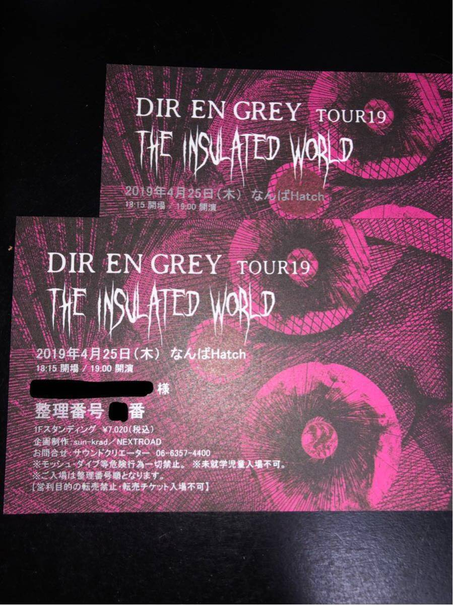 【良番】DIR EN GREY TOUR19 The Insulated World 4/25(木) チケット 2枚組み