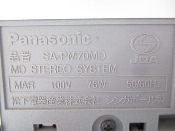 □Panasonic パナソニック SA-PM70MD 5連CDチェンジャー/5連MDチェンジャー 3888 スピーカー SB-PM70 高性能 高音質 A-1□_画像4