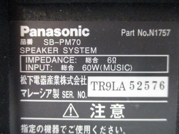 □Panasonic パナソニック SA-PM70MD 5連CDチェンジャー/5連MDチェンジャー 3888 スピーカー SB-PM70 高性能 高音質 A-1□_画像7