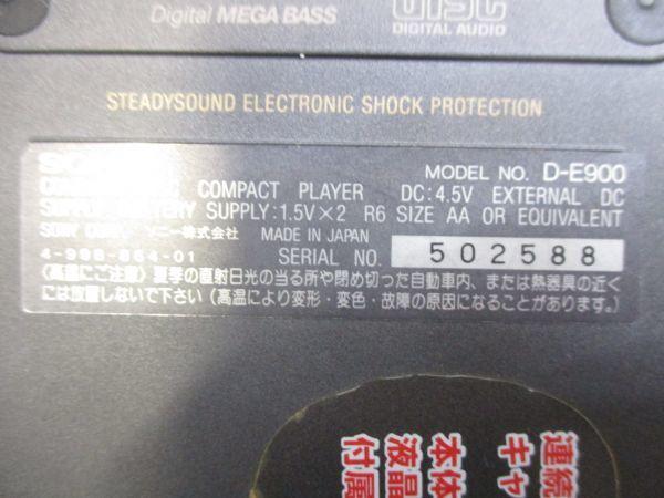 ○ソニー SONY CDウォークマン WALKMAN D-E900 ジャンク A-41119○_画像7