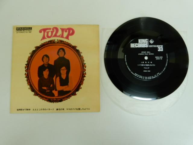 【2597】 TULIP チューリップ 柱時計が10時半 NDS-103 自主制作盤 EP レコード_画像4