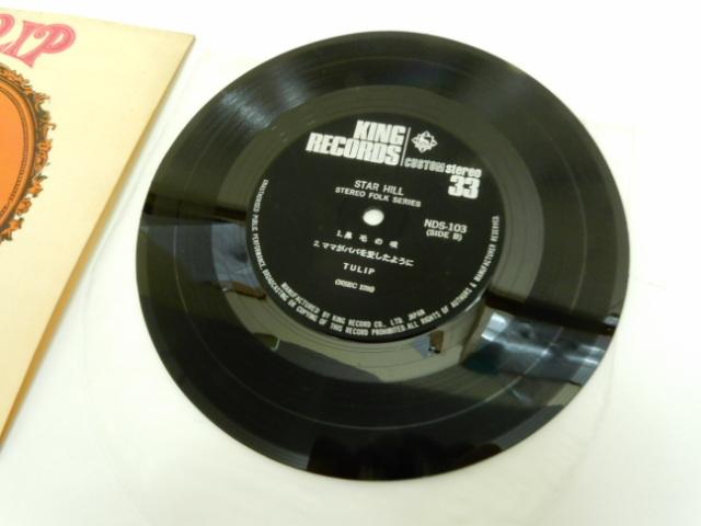 【2597】 TULIP チューリップ 柱時計が10時半 NDS-103 自主制作盤 EP レコード_画像6