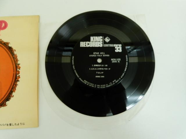 【2597】 TULIP チューリップ 柱時計が10時半 NDS-103 自主制作盤 EP レコード_画像7