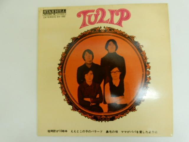 【2597】 TULIP チューリップ 柱時計が10時半 NDS-103 自主制作盤 EP レコード
