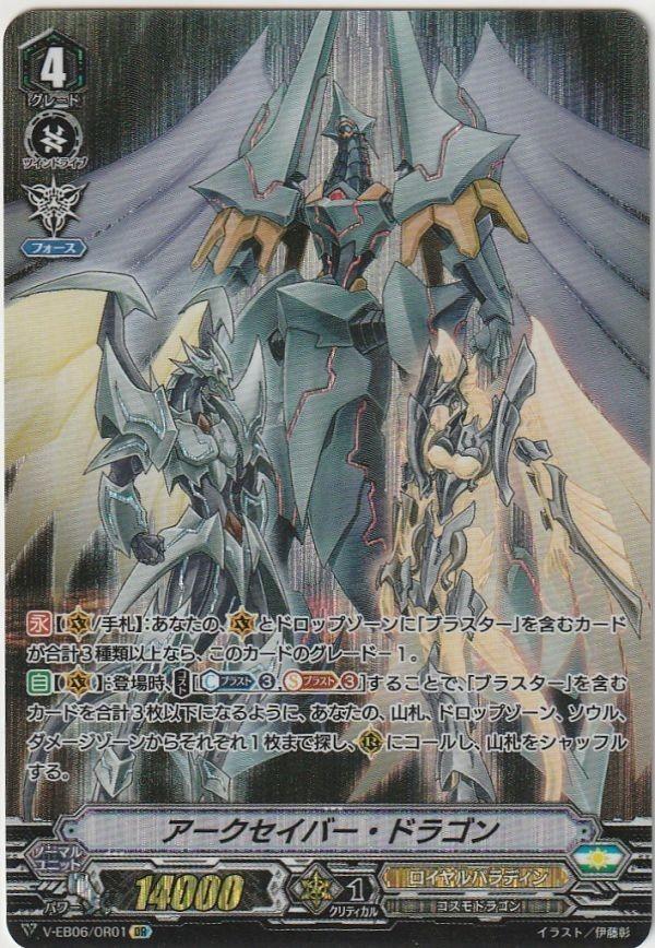ヴァンガード アークセイバー・ドラゴン(OR・オリジンレア)b
