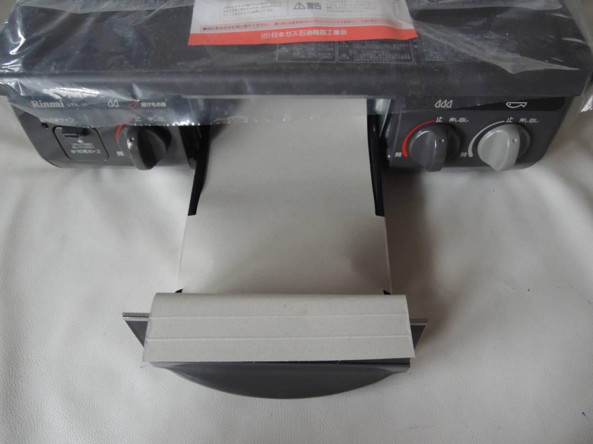 E / Rinnai リンナイ グリル付 ガステーブル RTS-350NF-R GTR-1F プロパンガス用 LPガス / レバー式 小型 56㎝ 未使用自宅保管品_画像7