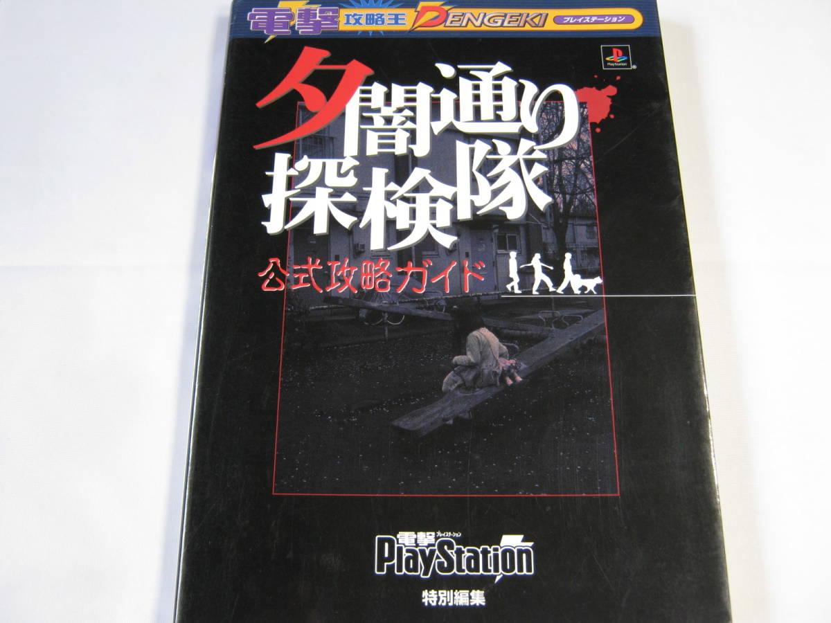 PS 夕闇通り探検隊 公式攻略ガイド  初版