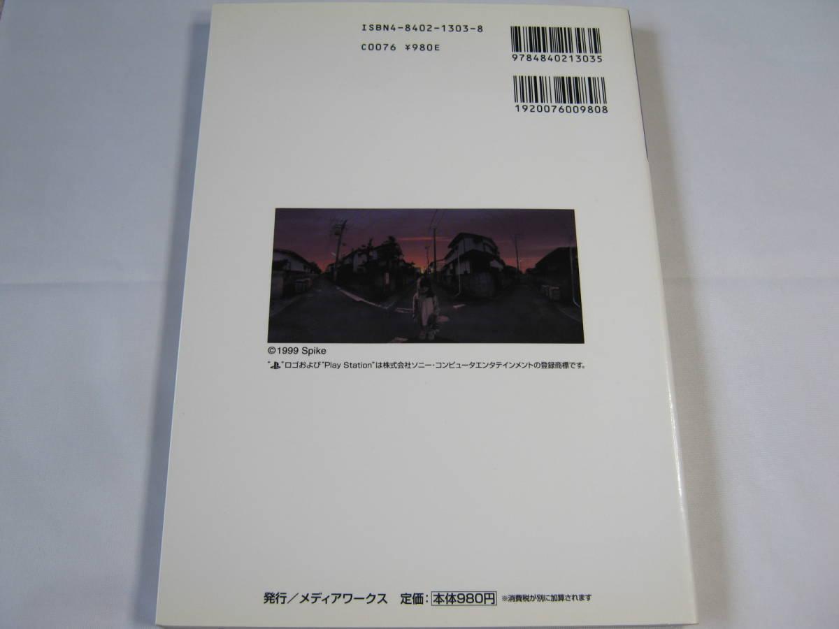 PS 夕闇通り探検隊 公式攻略ガイド  初版_画像2
