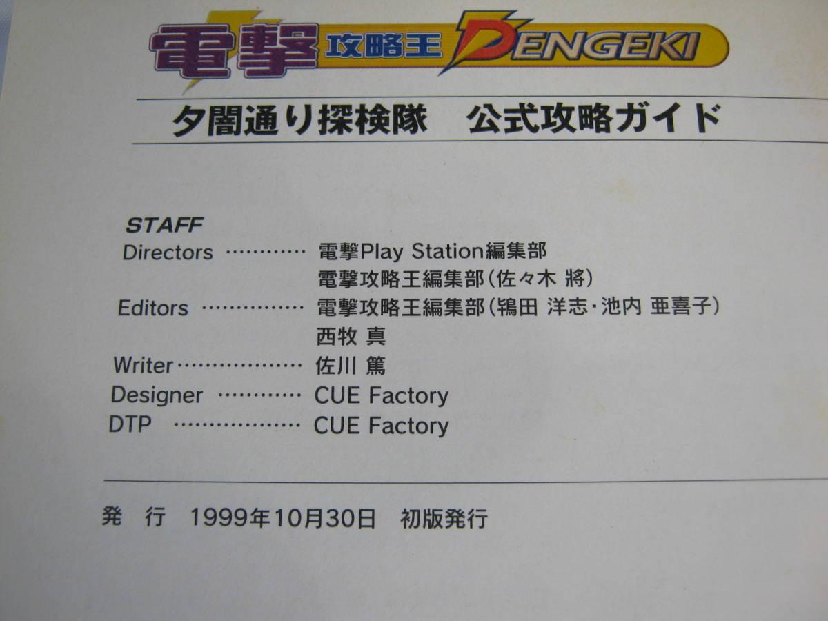 PS 夕闇通り探検隊 公式攻略ガイド  初版_画像4
