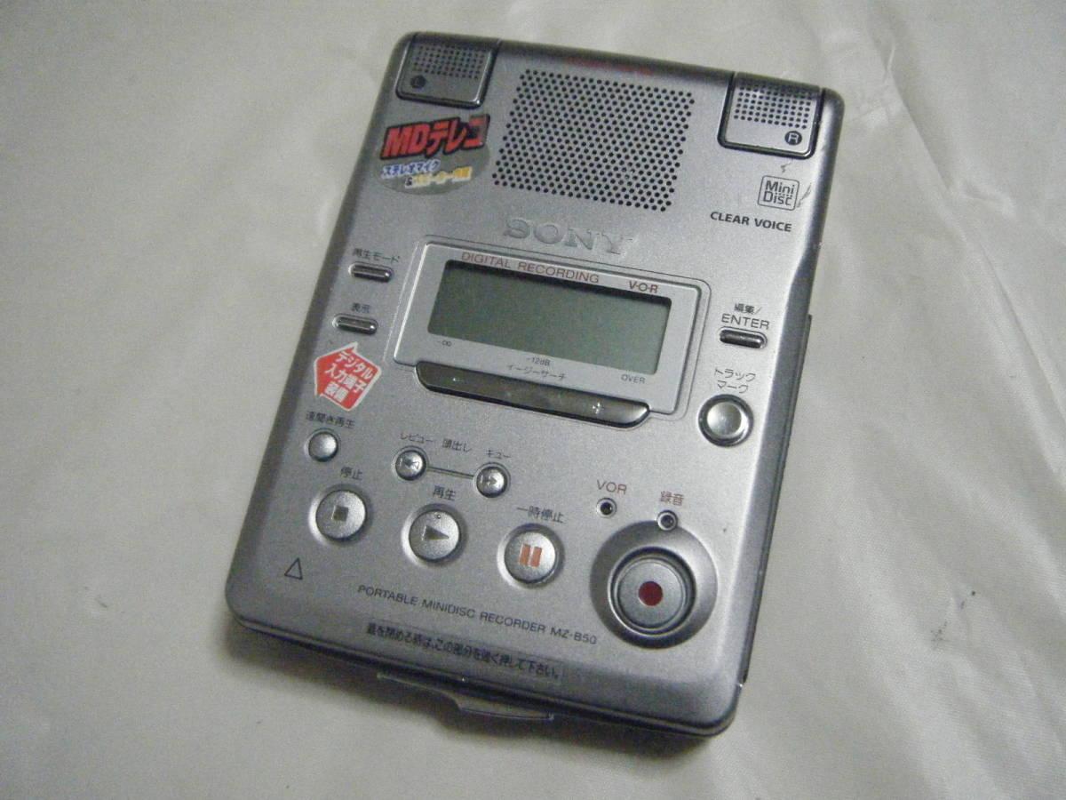 SONY ソニー ポータブルMDレコーダー MZ-B50 再生OKジャンク品扱い