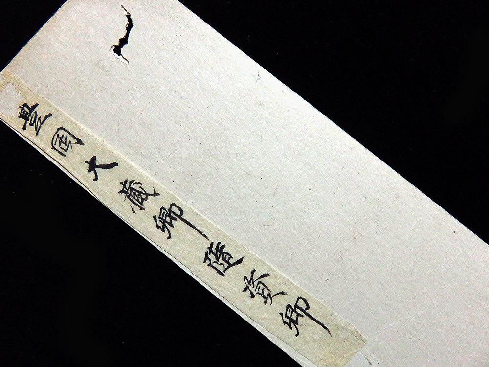 <C190189> 豊岡随資 肉筆和歌短冊/幕末明治期の公卿 安政勤王八十八廷臣の一人_画像4