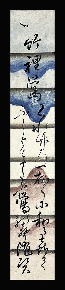 <C190189> 豊岡随資 肉筆和歌短冊/幕末明治期の公卿 安政勤王八十八廷臣の一人_画像1