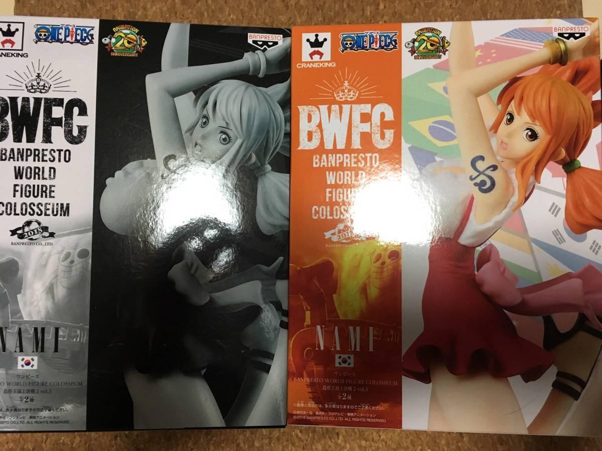 【送料無料】ワンピース BANPRESTO WORLD FIGURE COLOSSEUM 造形王頂上決戦2 vol.3 2種セット